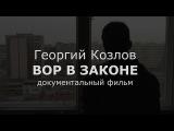 Георгий Козлов — ВОР В ЗАКОНЕ, документальный фильм HD